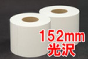 MAXIMドライミニラボ用紙152×65 2R 光沢