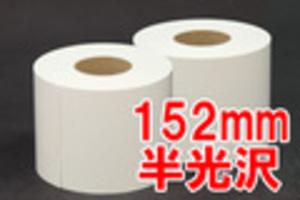 MAXIMドライミニラボ用紙15.2×65 2R 半光沢